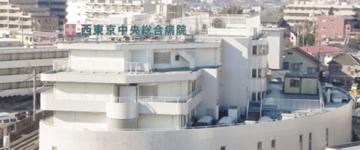 西東京中央病院
